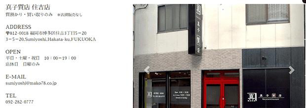 真子質店 住吉店の公式サイト