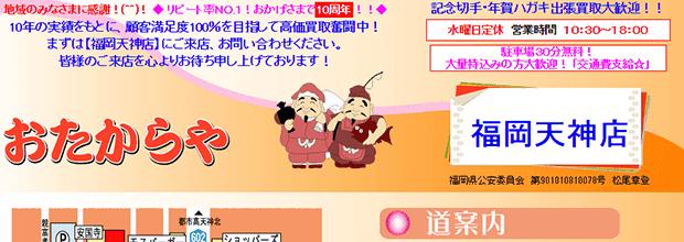 おたからや福岡天神店の公式サイト