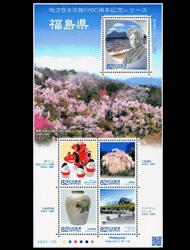 地方自治法施行60周年記念シリーズ福島県の切手情報