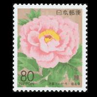 「須賀川の牡丹」切手