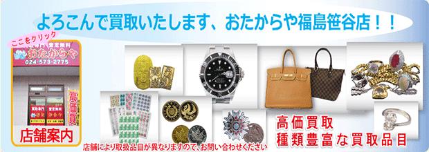 おたからや福島笹谷店の公式サイト
