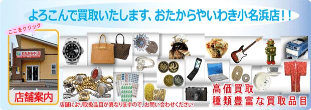 おたからやいわき小名浜店の公式サイト