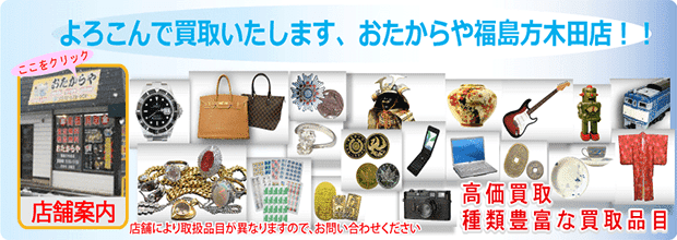 おたからや福島方木田店の公式サイト
