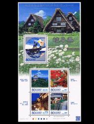 地方自治法施行60周年記念シリーズ岐阜県の切手情報