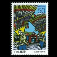 「揖斐の風物」切手