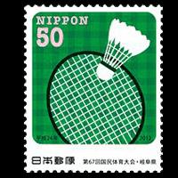 「第67回国民体育大会」切手