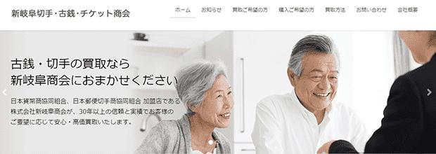 チケット商会岐阜店の公式サイト