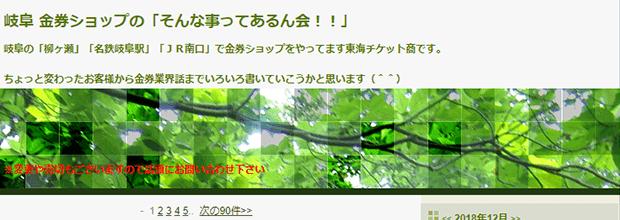 F.Cギフ・サンギフト岐阜本店の公式サイト