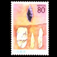 岩宿遺跡発掘50周年切手