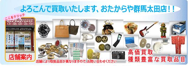 おたからや群馬太田店の公式サイト