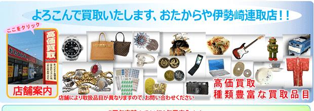 おたからや伊勢崎連取店の公式サイト