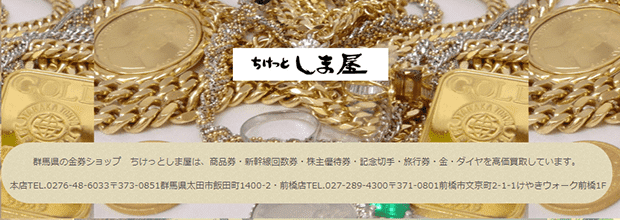 ちけっとしま屋太田店の公式サイト
