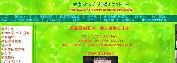 チケットユーの公式サイト