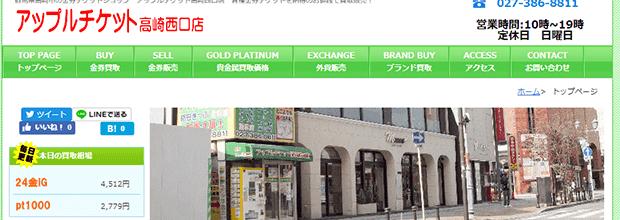 アップルチケット高崎西口店の公式サイト