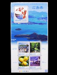 地方自治法施行60周年記念シリーズ広島県の切手情報