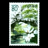 「広島県北散歩」切手