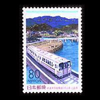 「鉄道井原線開通」切手