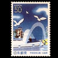 「平和記念公園」切手