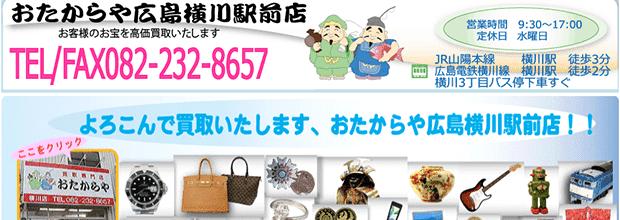 おたからや広島横川駅前店の公式サイト