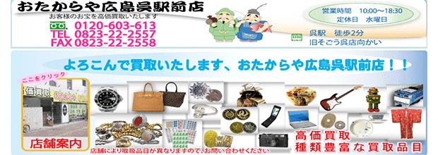 おたからや広島呉駅前店の公式サイト