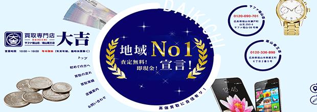 大吉サファ福山店の公式サイト