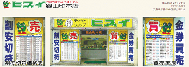 ヒスイ銀山町本店の公式サイト