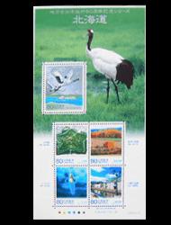地方自治法施行60周年記念シリーズ北海道の切手情報