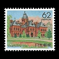 「北海道庁旧本庁舎」切手