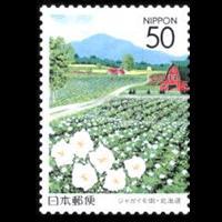「北の大地II」切手
