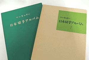 日本切手アルバム