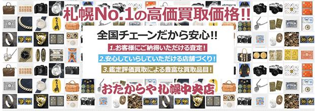 おたからや札幌中央店の公式サイト