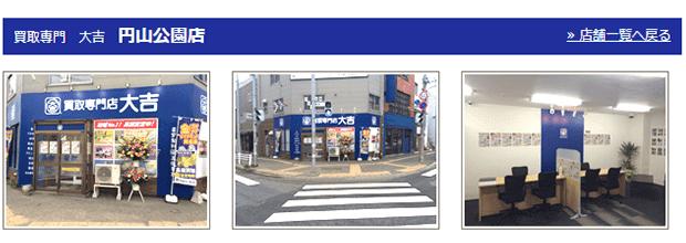 大吉円山公園店の公式サイト