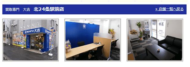 大吉北24条駅前店の公式サイト
