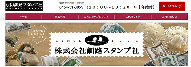 釧路スタンプ社釧路駅店の公式サイト