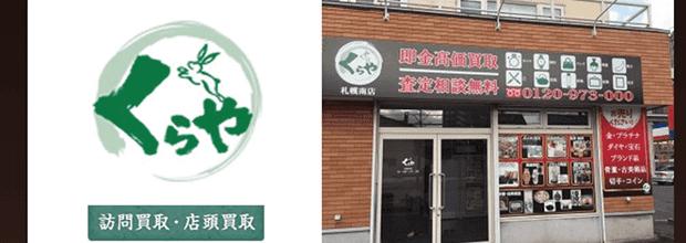 くらや札幌南店の公式サイト