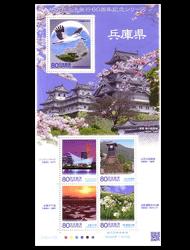 地方自治法施行60周年記念シリーズ兵庫県の切手情報