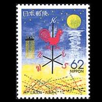 「神戸と風見鶏」切手