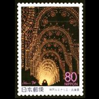 「神戸ルミナリエ」切手