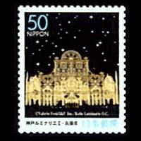「神戸ルミナリエII」切手