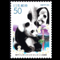 KOBE2001ひと・まち・みらい切手