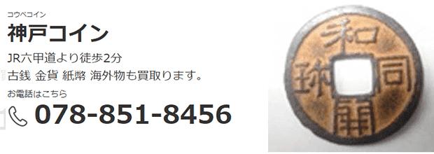 神戸コインの公式サイト
