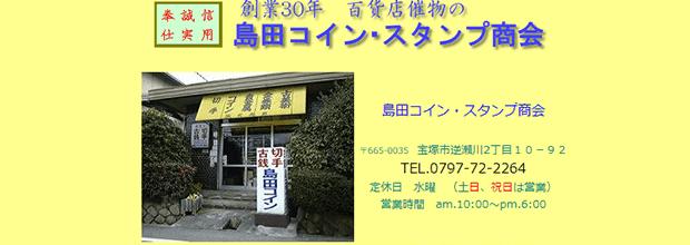 島田コイン・スタンプ商会の公式サイト