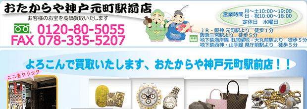 おたからや神戸元町駅前店の公式サイト