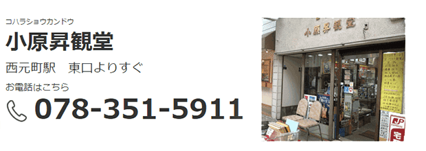 小原昇観堂の公式サイト