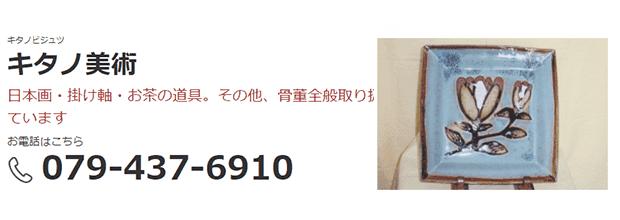 キタノ美術の公式サイト