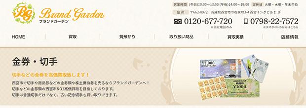 ブランドガーデン阪神西宮店の公式サイト
