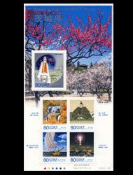 地方自治法施行60周年記念シリーズ茨城県の切手情報