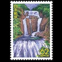「袋田の滝」切手
