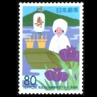 筑波山と水郷潮来のアヤメ切手