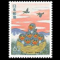 「七つの子」切手